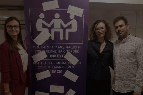 FEMINA IUS – в подкрепа на жените