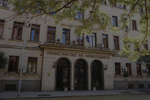 Министерство на правосъдието в готовност да пусне Централизирания електронен портал за медиация