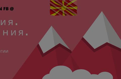 ЕПИЗОД 6 – България, Македония, ЕС. Преговорни стратегии.