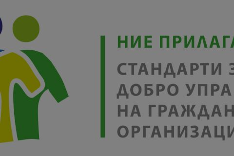 ИМЕУС прие стандарти за добро управление на гражданска организация на ФРГИ