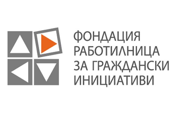 Работилницата за граждански инициативи